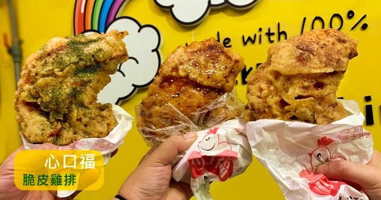 心口福脆皮雞排|大葉大學附近美食(附菜單)爆漿起司雞排 大雞腿必吃 彰化大村美食推薦