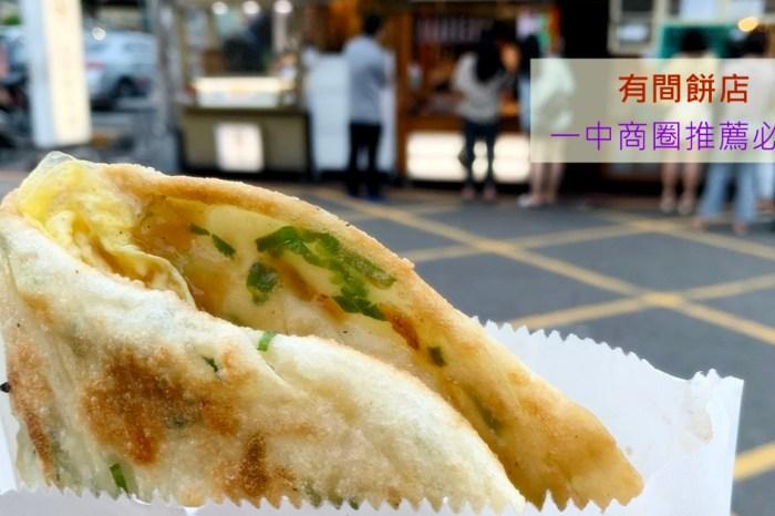 有間餅店|熱騰騰的捲餅、餡餅、蔥油餅 銅板美食推薦 一中正對面的排隊小吃 台中北區