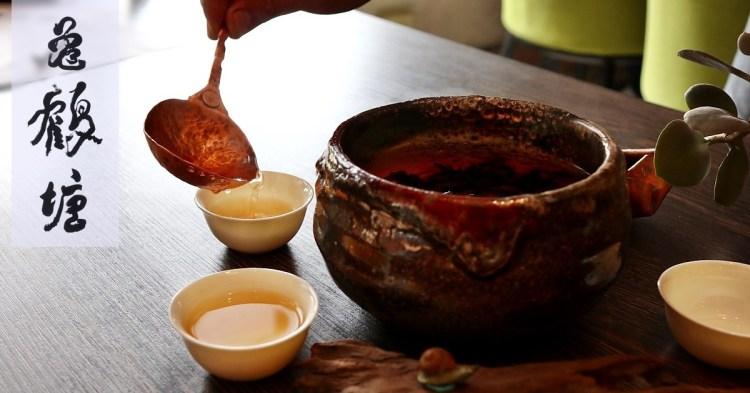 龜鶴塘|大甲隱藏版美食 茶食空間 販售悠雅慢活氛圍 台中大甲鎮瀾宮附近