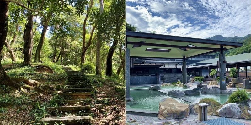 大板根一日遊 森林浴 露天溫泉SPA 娛樂知性兼具的親子遊 小旅行 新北三峽景點