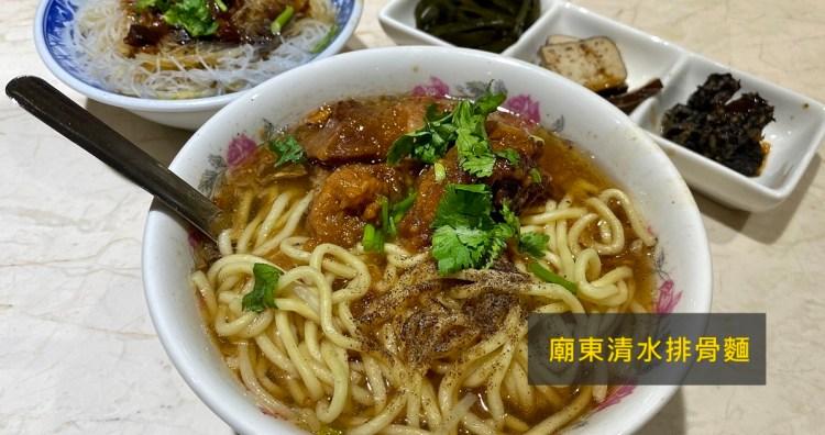 廟東清水排骨麵|傳統好滋味飄香45年 從豐原展店到中友美食街(附菜單)台中北區美食