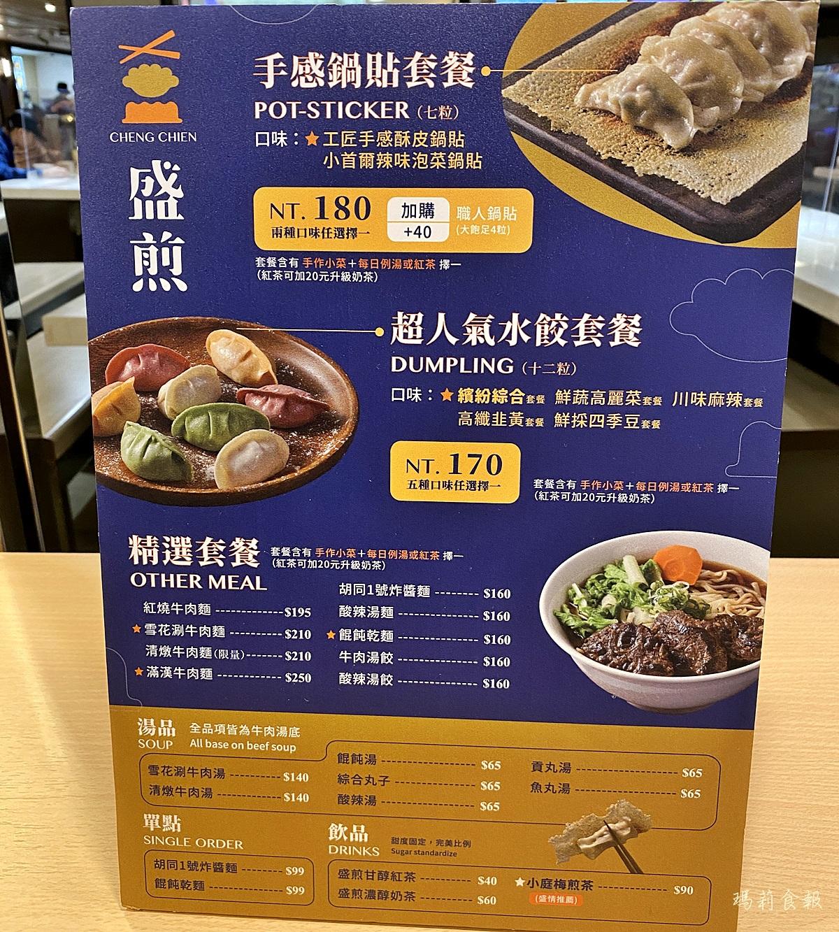 盛煎鍋貼,盛煎鍋貼菜單,傳統麵食,麵食新風貌,人氣水餃,中友美食,台中北區美食