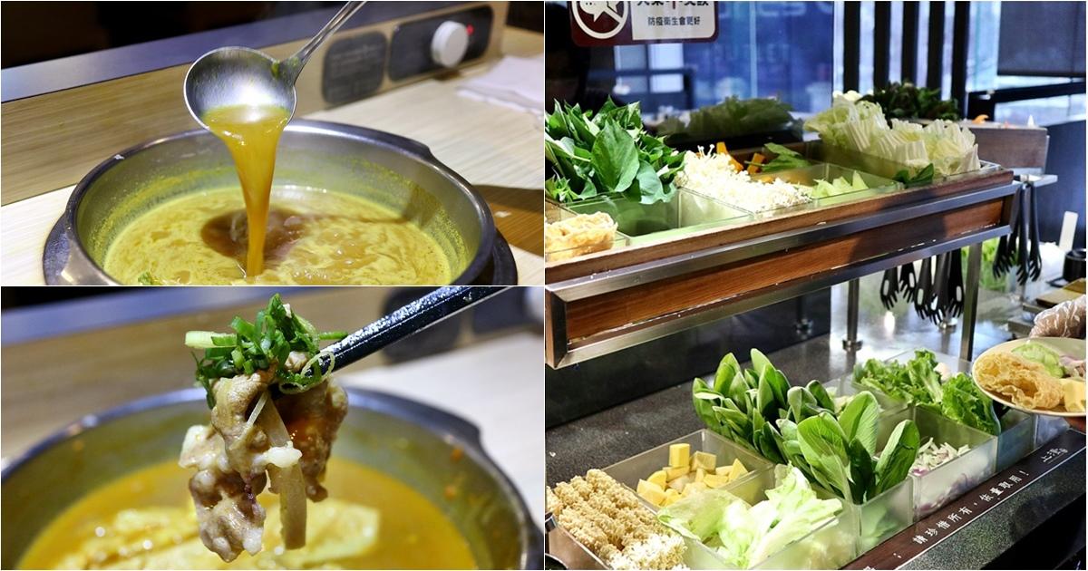 上澄鍋物|台中火鍋吃到飽 咖哩湯頭必點 30多種新鮮野菜放題 鄰近台中公園(菜單,價位)