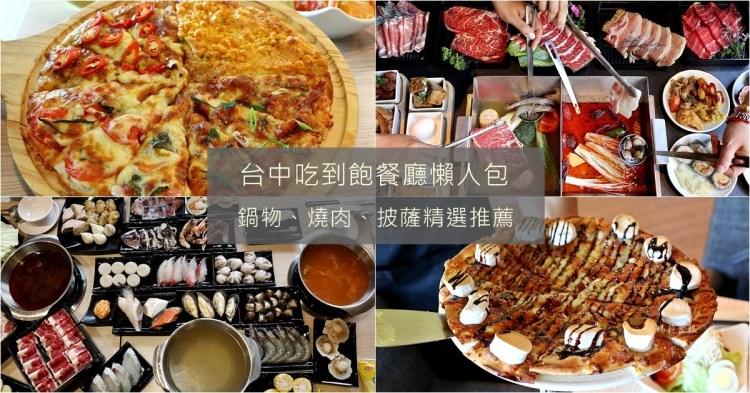 台中吃到飽推薦|台中鍋物、披薩、燒肉吃到飽美食店家精選懶人包