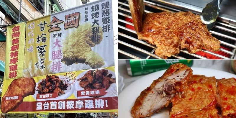 全國大腿排|逢甲必吃厚又多汁的按摩雞排 燒烤、酸辣、照燒、辣醬都推薦 台中西屯美食