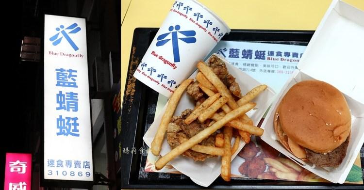 藍蜻蜓速食專賣店|台東限定排隊炸雞食 台東炸雞必吃名店之一 觀光朝聖 台東美食