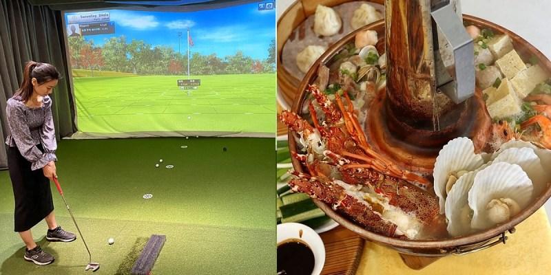 南和北方館 超浮誇的龍蝦海鮮酸菜白肉鍋 明爐烤鴨必吃 還能體驗高爾夫球AR實境 台中南區美食(菜單,價錢)