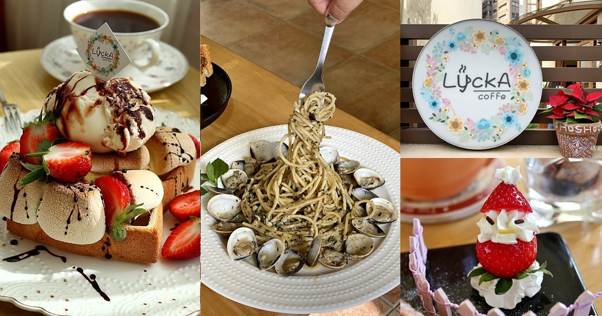 Lycka幸福手沖咖啡輕食館|台中大里美食 Lycka菜單MENU 價錢 店家資訊 鄰近大元國小