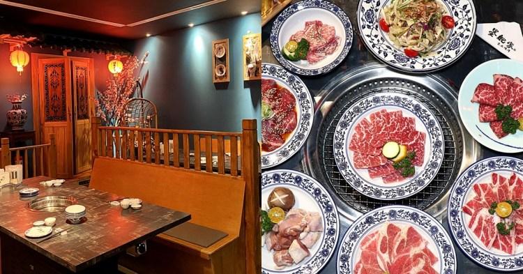 墨妃家燒肉 台中燒肉 聚會餐廳推薦 宮廷+夜店風格 GOOGLE評價4.5星 菜單MENU、價錢 店家資訊