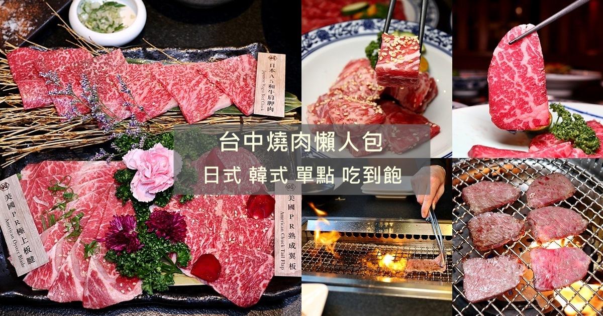 台中燒肉懶人包|精選日式 韓式 單點 吃到飽 燒肉餐廳推薦 202101更新