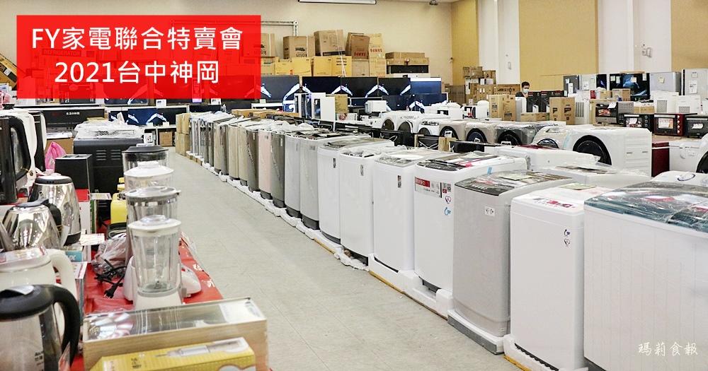 2021台中神岡 FY家電聯合特賣會 大小家電三折起 享原廠保固 電視 冰箱 洗衣機 冷氣 空氣清凈機 寢具 系統傢俱 限時優惠中