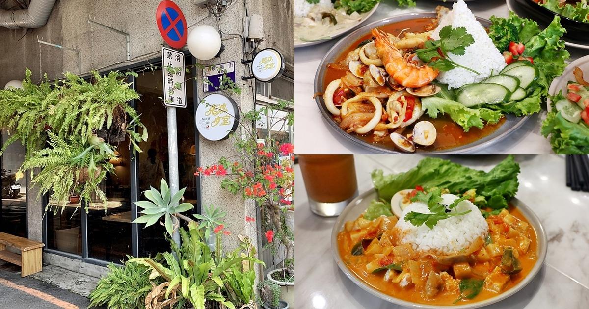 張波歺室 台中泰式料理 平價泰國小吃 泰式酸辣海鮮湯 綠咖哩都必吃 西區模範市場美食(菜單,價錢)