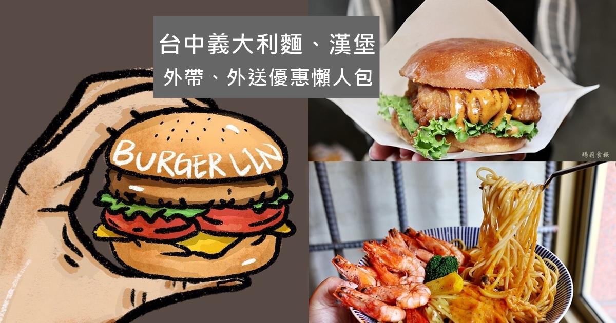 台中美式漢堡、義大利麵外帶外送優惠懶人包,最低99元起,UberEats優惠碼超划算 疫情期間外帶外送美食推薦