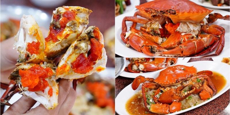 大祥燒鵝海鮮餐廳 秋蟹開賣 活體現撈的沙公沙母內用外帶都8折 紅蟳也必吃 台中海鮮餐廳推薦 西屯美食
