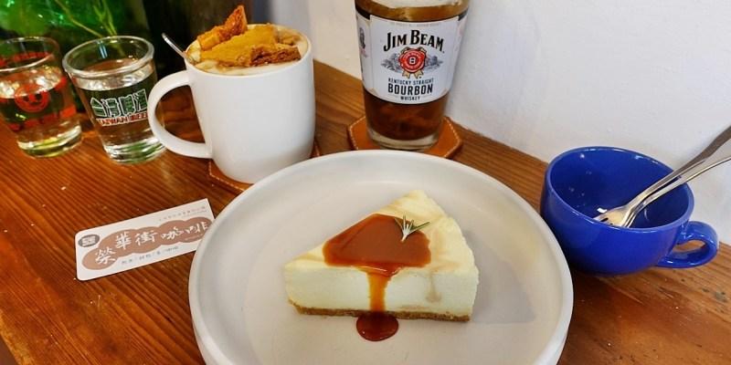 榮華街咖啡 台中咖啡甜點推薦 巷弄轉角口的迷你咖啡店 咖啡好喝 每日限量的手作甜點必吃
