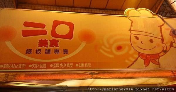 二口鐵板麵專賣店 (10).JPG