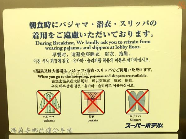 Super Hotel ス-パ-ホテル @新大阪東口 (2).JPG