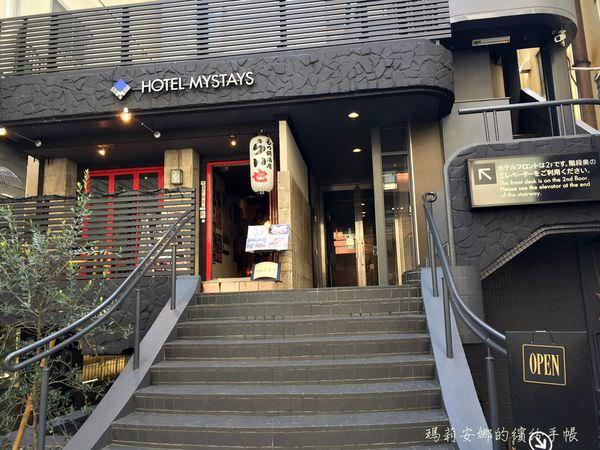 Hotel Mystays 心齋橋 (26).JPG