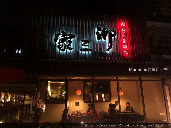 御三家備長炭串料理-日本居酒屋 (16).JPG