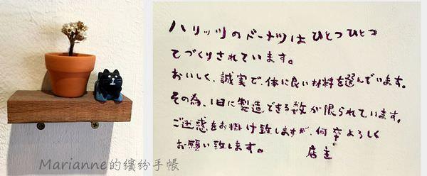 台中Haritts甜甜圈 (30).jpg