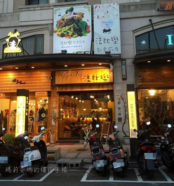 台中北區美食|法比樂創意廚房@一中商圈