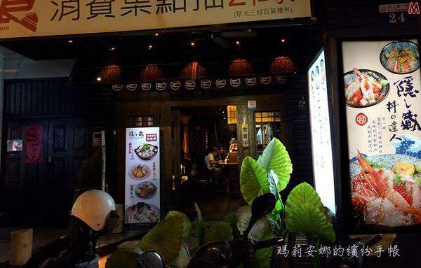台中西區美食 隱藏丼飯達人@向上店