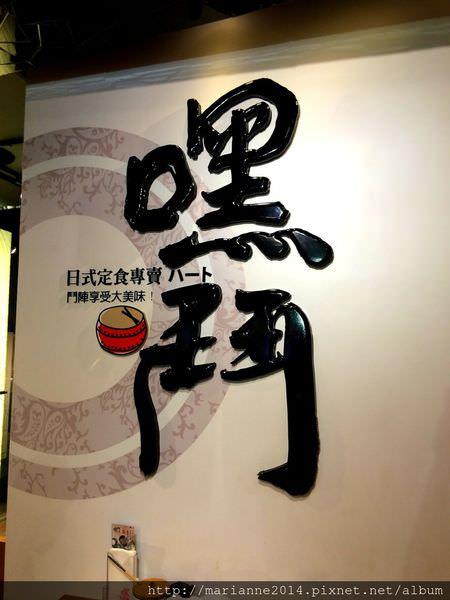 台中西區美食|嘿鬥 日式定食專賣 勤美誠品綠園道店