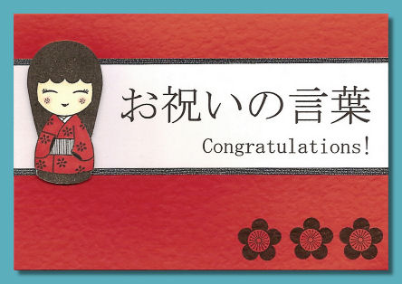 congratulations-in-japanese-tomm