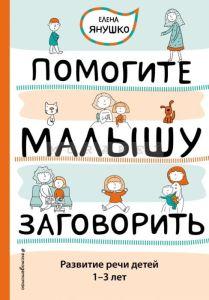 Полезные книги для родителей билингвов Помогите малышу заговорить Янушко Блог Марии Бадер