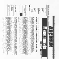 dnevnik-gotse-smilevskijanvier-05