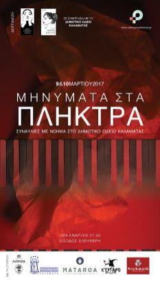 Piano Recitals in Collabotaration with the Piano Plus Festival