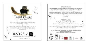 Maria Callas Alumni Association Exhibition / Invitation & program