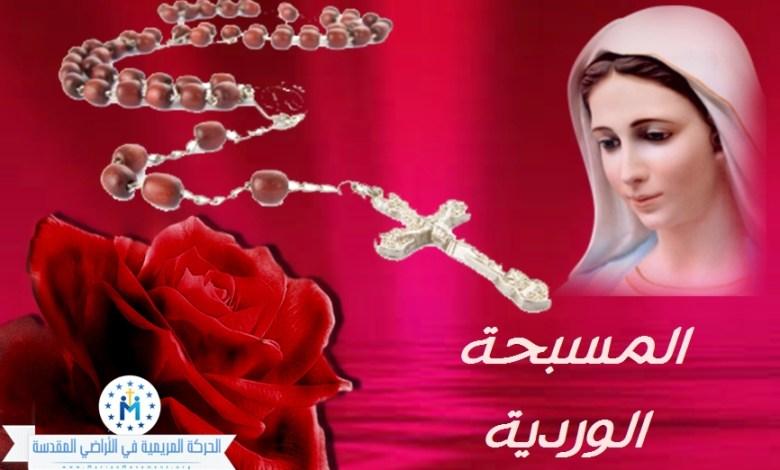 Photo of من أقوال العذراء مريم في المسبحة الوردية