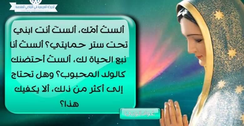 Photo of 12 من رسائل مريم العذراء على كل مسيحي أن يعرفها!