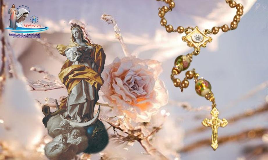الوردية المقدسة تعلم كيف تحمل وتستخدم سلاحك الأقوى والأعظم