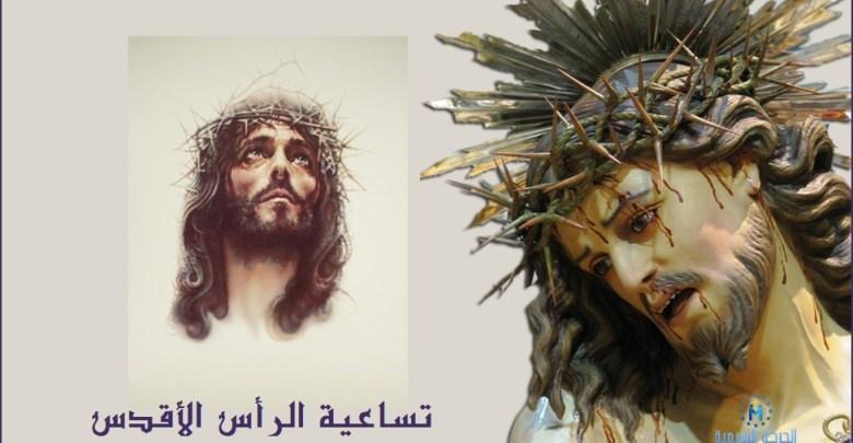 Photo of تساعية رأس يسوع الأقدس – اليوم الأول