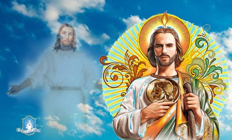 Photo of تساعية القديس يهوذا تدّاوس الرسول شفيع الأمور الميؤوس منها – اليوم الثاني