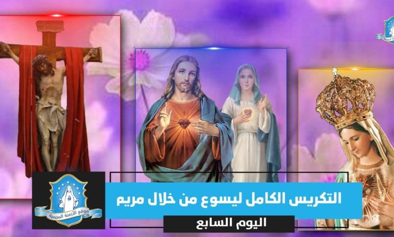 Photo of اليوم السابع: التكريس الكامل ليسوع من خلال مريم