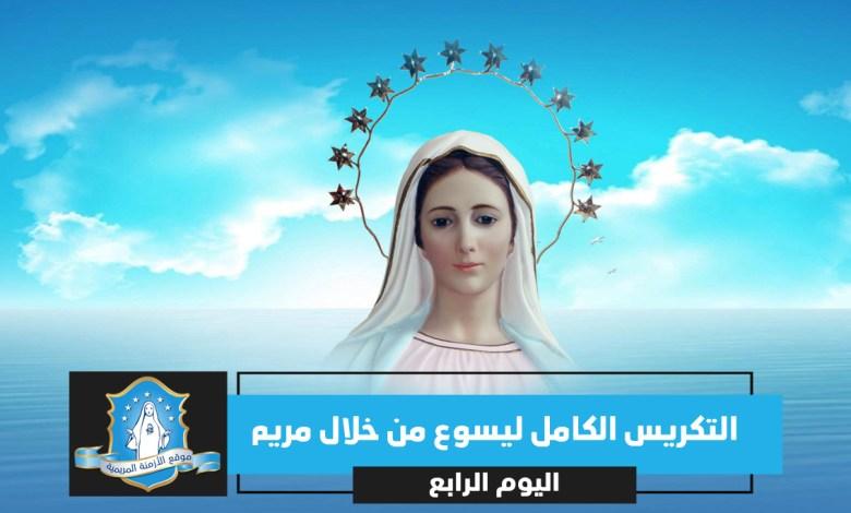 Photo of اليوم الرابع: التكريس الكامل ليسوع من خلال مريم