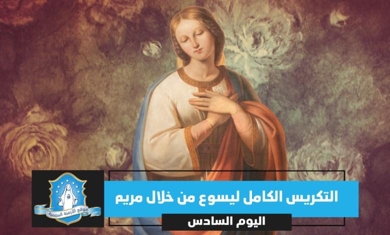 Photo of اليوم السادس: التكريس الكامل ليسوع من خلال مريم