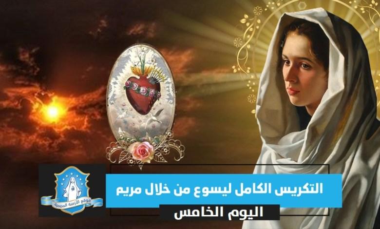 Photo of اليوم الخامس: التكريس الكامل ليسوع من خلال مريم