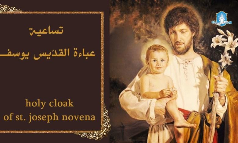 Photo of تساعية عباءة القدّيس يوسف للحصول على شفاعته الخاصّة والقدّيرة