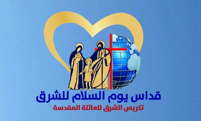 Photo of شرح لوجو LOGO  قدّاس يوم السلام للشرق وشعار تكريس الشرق للعائلة المقدّسة