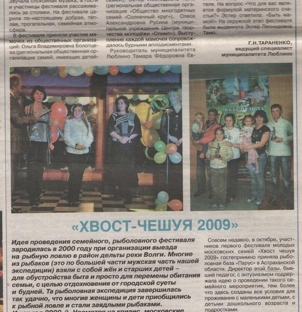 Фестиваль «Мамочка-мамуля». «Хвост-чешуя 2009»