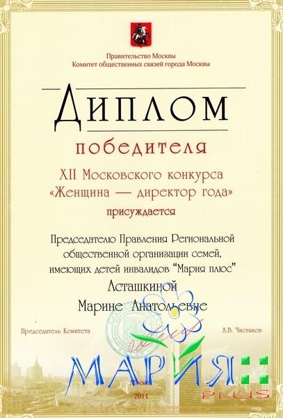 Диплом победителя XII Московского конкурса «Женщина — директор года»