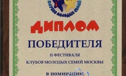 Диплом победителя II фестиваля клубов молодых семей