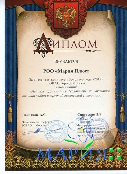 Диплом за участие в конкурсе «Волонтер года — 2012»