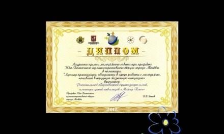 Диплом лауреата премии молодежного совета при префекте ЮВАО г. Москвы