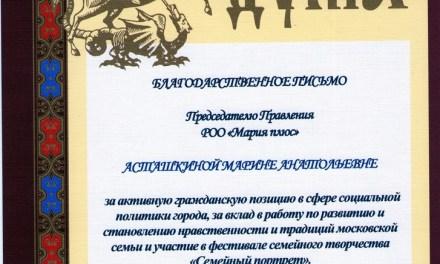 От депутата Московской Городской Думы Святенко И.Ю.