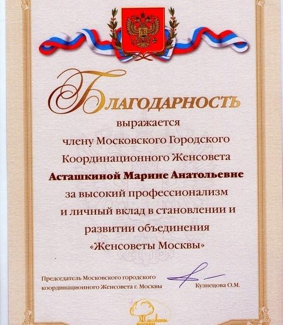 Благодарность члену Московского Городского Координационного Женсовета 2013 г.